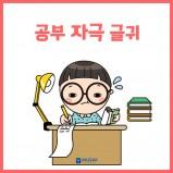 공부 자극 글귀 보고 공부 자극 받자!!