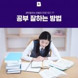 공부잘하는방법이 궁금하다면 바짝 독서실로 !